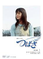 連続テレビ小説 つばさ 完全版 Vol.7