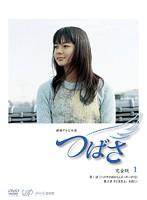 連続テレビ小説 つばさ 完全版 Vol.9