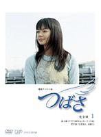 連続テレビ小説 つばさ 完全版 Vol.11