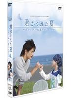 24HOUR TELEVISION スペシャルドラマ 2007 君がくれた夏