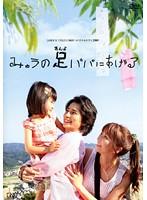 24HOUR TELEVISION スペシャルドラマ 2008 みゅうの足パパにあげる