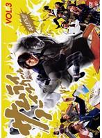 サムライ・ハイスクール Vol.3
