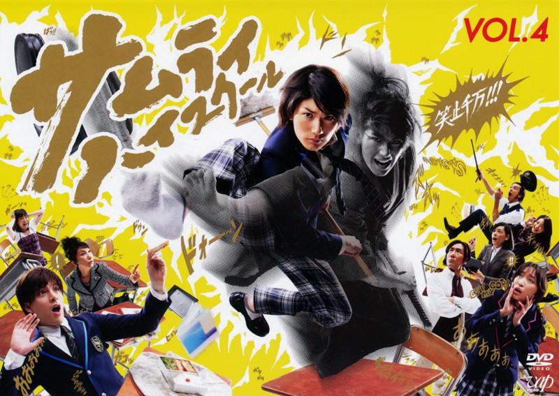 サムライ・ハイスクール Vol.4