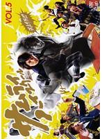 サムライ・ハイスクール Vol.5