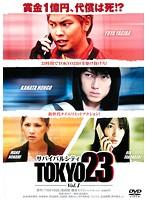 TOKYO 23 ~サバイバルシティ Vol.1