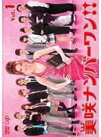 美咲ナンバーワン!! Vol.1