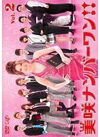 美咲ナンバーワン!! Vol.2