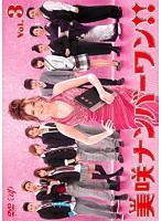 美咲ナンバーワン!! Vol.3