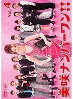 美咲ナンバーワン!! Vol.4