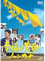 幸福の黄色いハンカチ(日本テレビドラマ版)