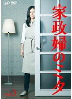 家政婦のミタ vol.3