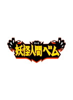 妖怪人間ベム テレビドラマ版 Vol.1