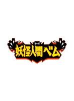妖怪人間ベム テレビドラマ版 Vol.3
