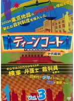 ティーンコート Vol.3