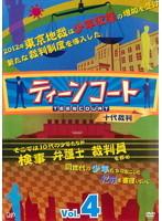 ティーンコート Vol.4
