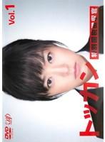 トッカン 特別国税徴収官 Vol.1