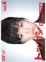 トッカン 特別国税徴収官 Vol.4