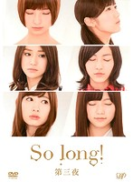 So long! 第3夜