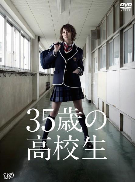 35歳の高校生 Vol.1