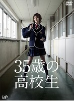 35歳の高校生 Vol.2