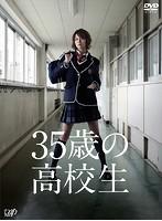 35歳の高校生 Vol.5