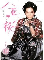 NHK大河ドラマ 八重の桜 完全版 11