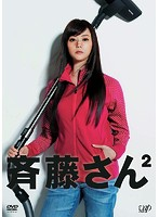 斉藤さん2 Vol.2
