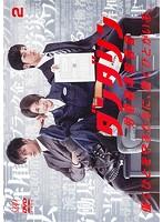 ダンダリン 労働基準監督官 Vol.2