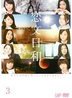 恋文日和 vol.3