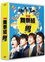 平成舞祭組男 Vol.2