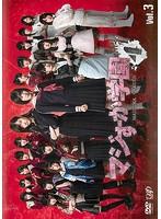 マジすか学園4 Vol.3