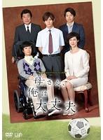 24HOUR TELEVISION スペシャルドラマ 2015 母さん、俺は大丈夫