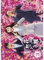 花咲舞が黙ってない 2015 Vol.3