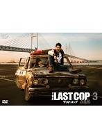 THE LAST COP/ラストコップ2015 Vol.3