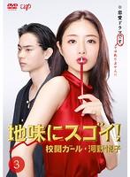 地味にスゴイ! 校閲ガール・河野悦子 Vol.3