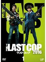THE LAST COP/ラストコップ2016 Vol.1