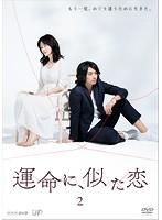 運命に、似た恋 Vol.2