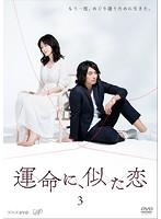 運命に、似た恋 Vol.3