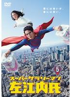 スーパーサラリーマン左江内氏 Vol.5