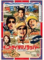 SR サイタマノラッパー~マイクの細道~ Vol.3