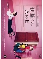 伊藤くん A to E Vol.1