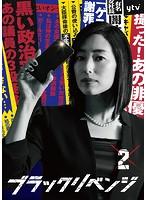 ブラックリベンジ Vol.2
