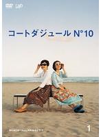 コートダジュールNo.10 Vol.1