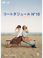 コートダジュールNo.10 Vol.2