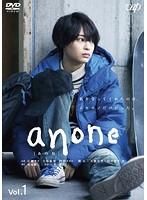 anone Vol.1