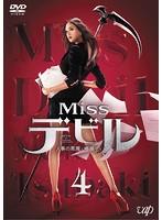 Missデビル 人事の悪魔・椿眞子 Vol.4