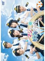 マジで航海してます。~Second Season~ Vol.1