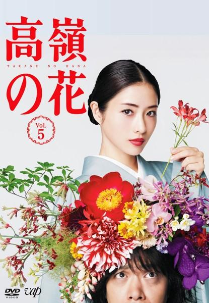 高嶺の花 Vol.5