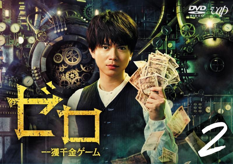 ゼロ 一獲千金ゲーム Vol.2