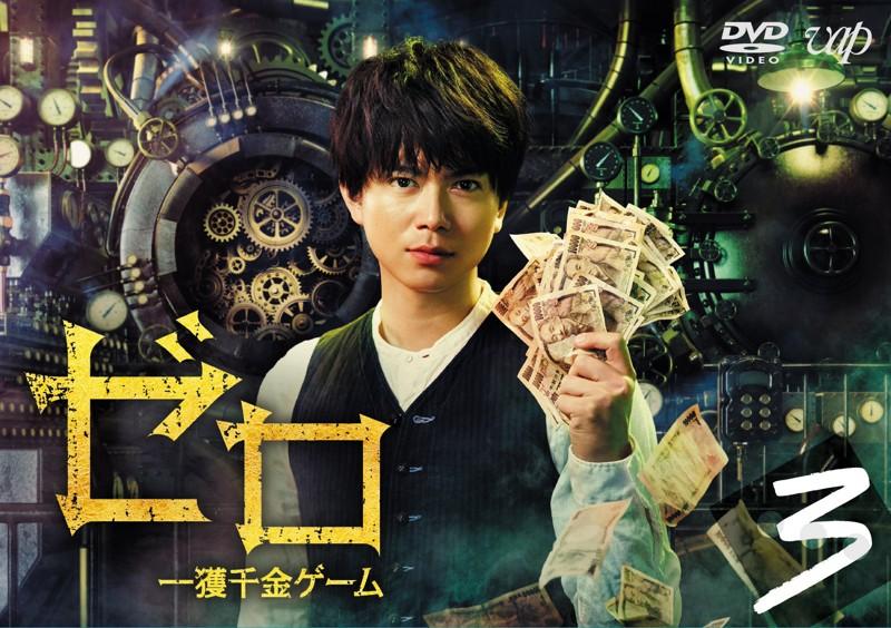 ゼロ 一獲千金ゲーム Vol.3